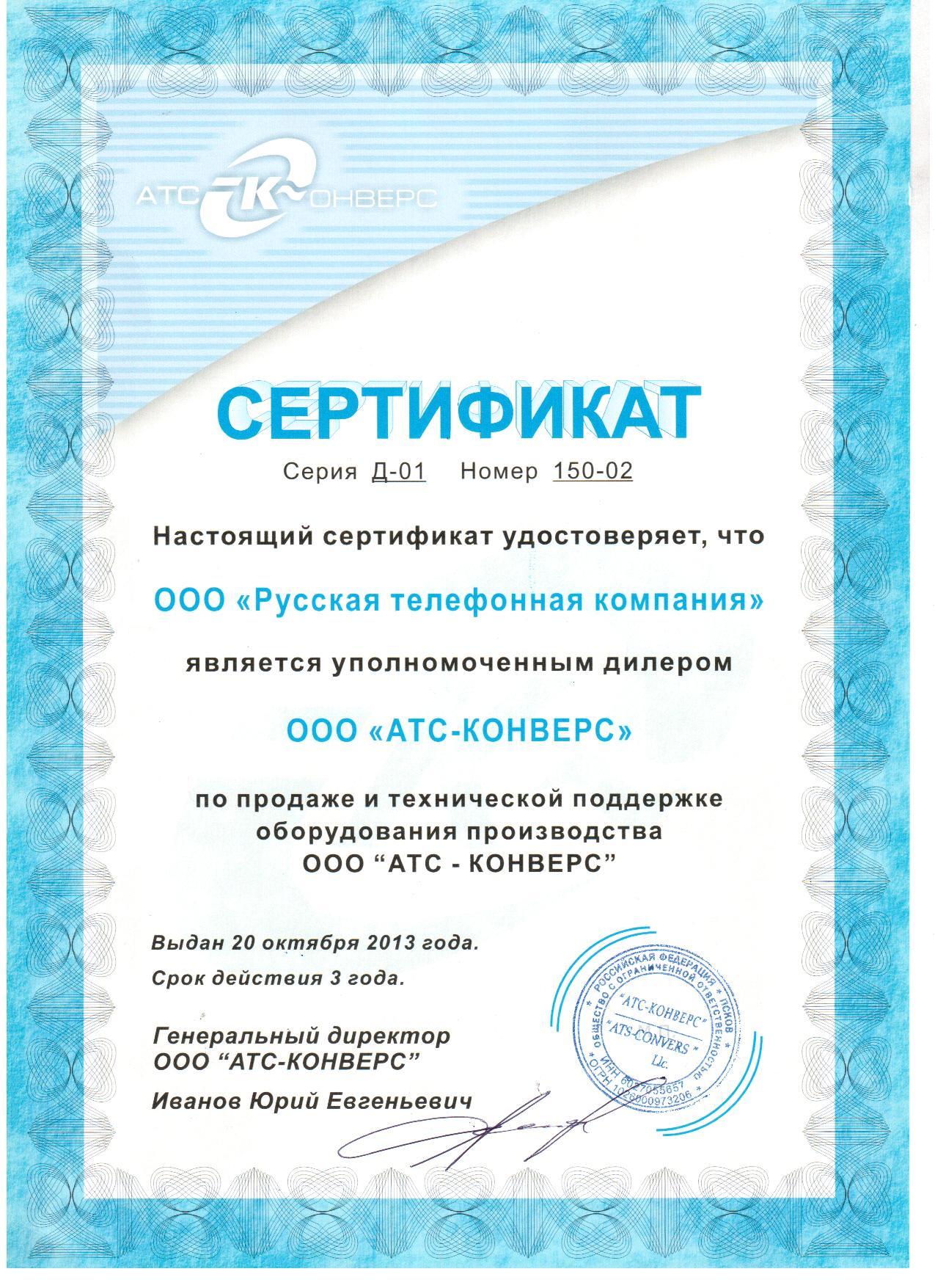 Являясь официальным дилером производителя, ООО Русская Телефонная Ком